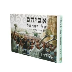 אביהם של ישראל ח''ג