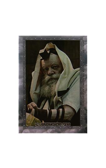 ישועת ישראל