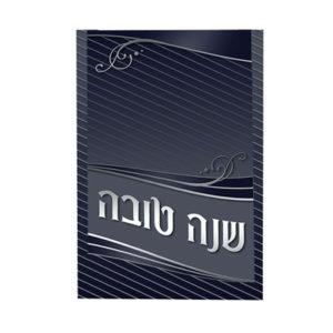 סימנים לראש השנה – דגם אלגנט כחול