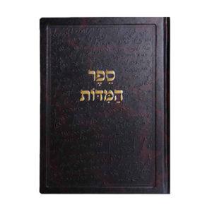 ספר המידות