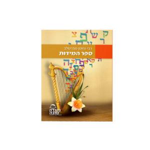 ספר המידות-כיס