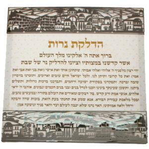 """תמונת קנווס עם פלקטה מתכת """"ירושלים"""" הדלקת נרות"""