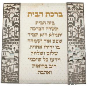 """תמונת קנווס עם פלקטה מתכת """"ירושלים"""" ברכת הבית עברית"""