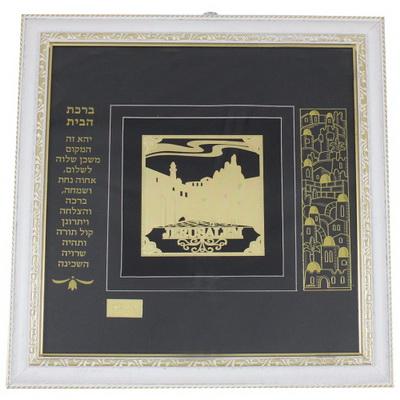 מסגרת לבנה כותל כסף וב.הבית עברית