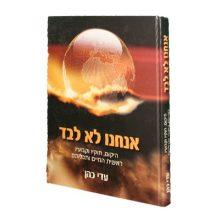 ספרי סגולות, מדע יהודי, ורפואות