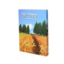 ספרי הרב שלום ארוש