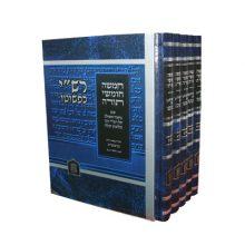 חומשים,חוק לישראל,נ''ך.